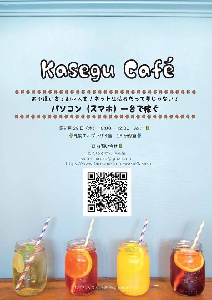 Kasegu Café vol.11