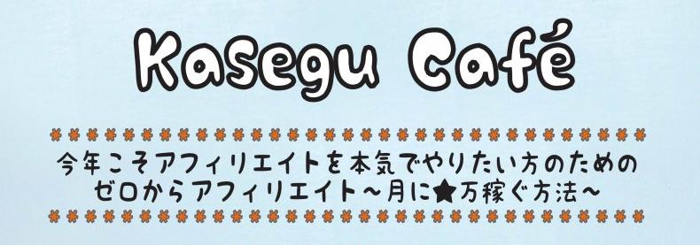 Kasegu Café vol.6
