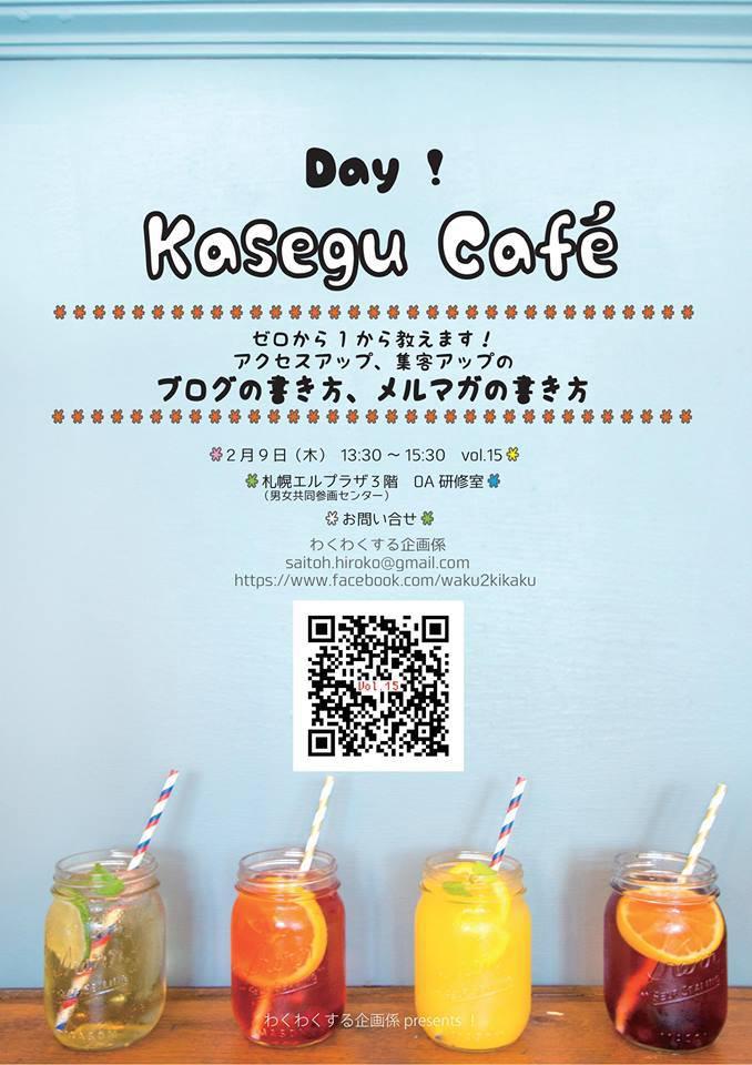 Kasegu Café vol.15