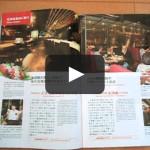 札幌のフリーペーパー「たび旅ぶらら」8月号を読む