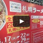 札幌の新たな名物の一つになるかも?サッポロラーメンショー2016