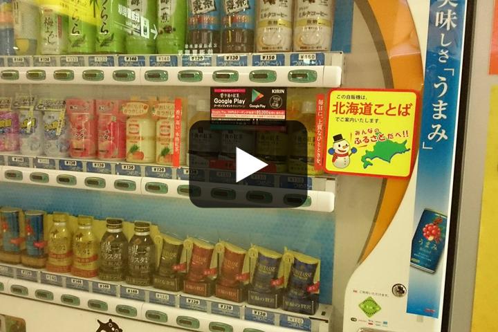 北海道弁を喋る自動販売機