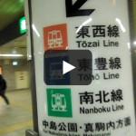 地下鉄大通駅南北線から東豊線への行き方