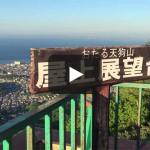 【小樽編】天狗山から小樽市を一望する