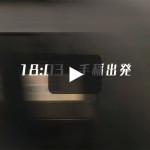 JR手稲駅から小樽築港駅までの風景(タイムラプス)
