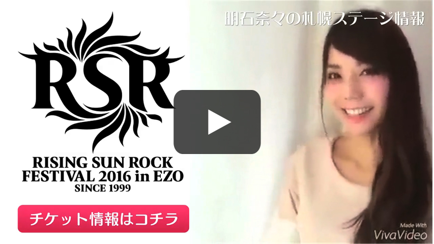 札幌ステージ情報〜RISING SUN ROCK FESTIVAL 2016 in EZO〜