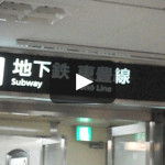 札幌駅から東豊線への歩き方
