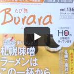 たび旅 Burara10月号を読む