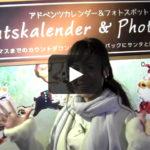 札幌大通公園冬の恒例イベント・ミュンヘンクリスマス市 in Sapporo