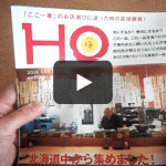 HO5月号を読む