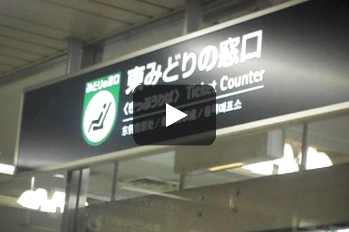 JR札幌駅東口からみどりの窓口への行き方