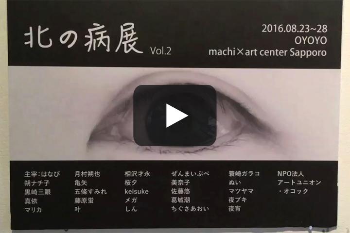 札幌市内で開催中の展覧会「北の病展」に行ってきた