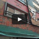 スープカリー スアゲ プラス 本店までの歩き方(アクセス)