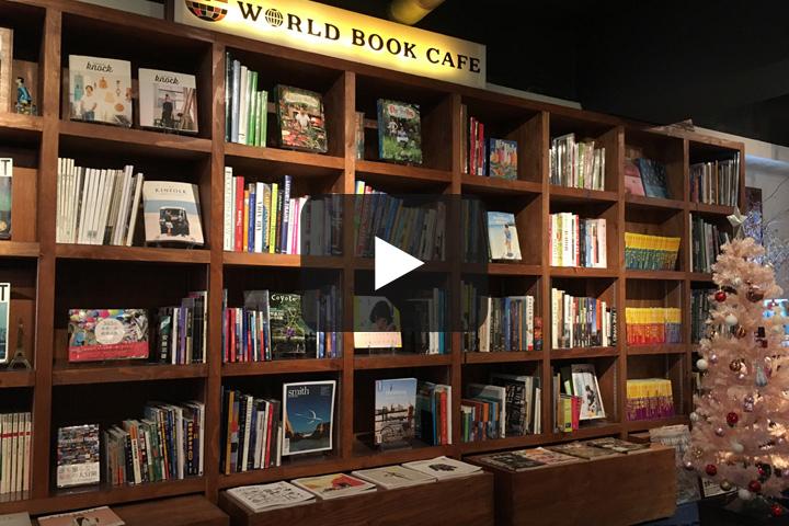 大通りの隠れ家カフェ「ワールドブックカフェ」に行ってきた