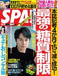 愛読雑誌は週刊SPA!です