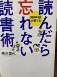 読書アウトプット11-15