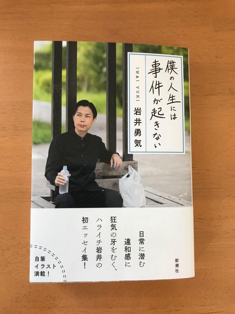 岩井勇気の「僕の人生には事件が起きない」を読んでみた