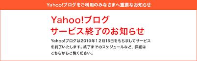 Yahoo!ブログが12/15で終了。それでもフリーブログを続けるのですかと聞かれたら??
