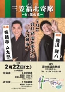 札幌イチ小さい広告代理店2月のイベントを振り返る