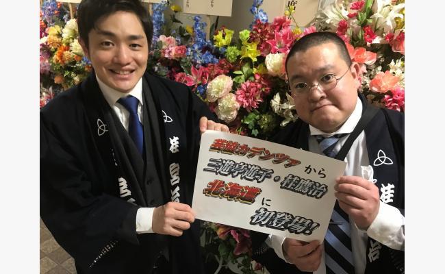 6/18(金)札幌福北寄席in芸協カデンツァのイメージ