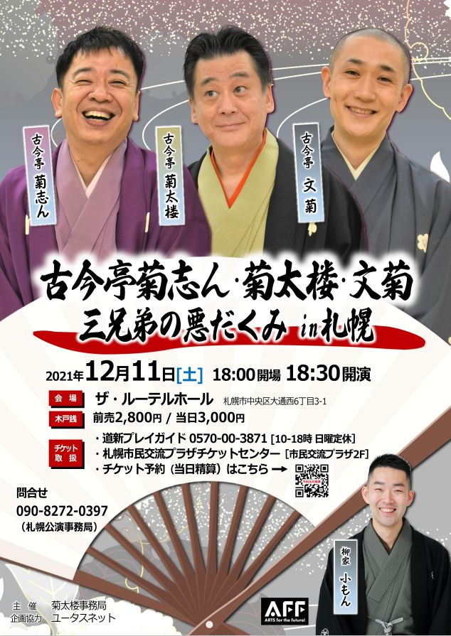 古今亭菊志ん・菊太楼・文菊 三兄弟の悪だくみ 初の札幌公演を12/11に開催のイメージ