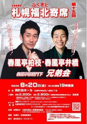 第15回札幌福北寄席は8月20日(金)のイメージ