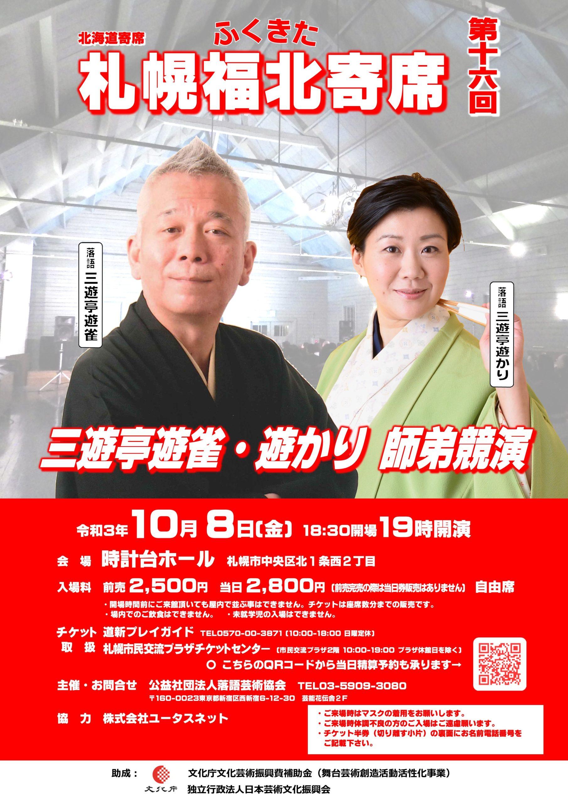 札幌福北寄席次回は10/8(金)そして10/10(日)のイメージ