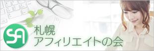 札幌アフィリエイトの会のイメージ
