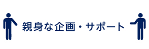 札幌一小さい広告代理店はココがいい!のイメージ