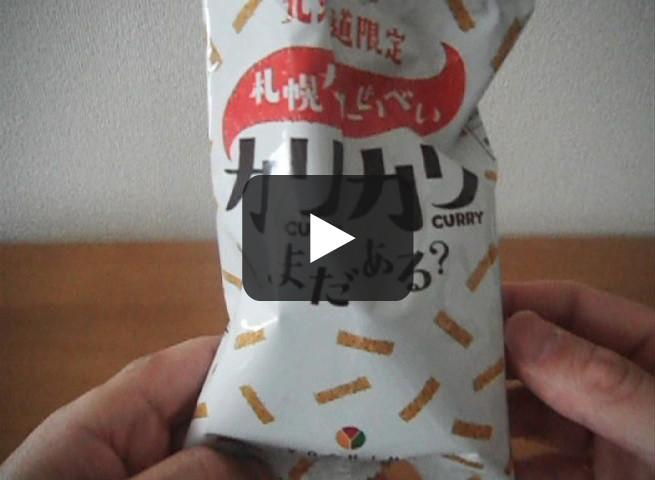 札幌土産・カリカリまだある?