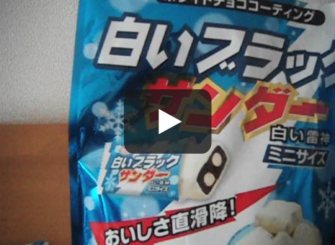 札幌土産・白いブラックサンダー