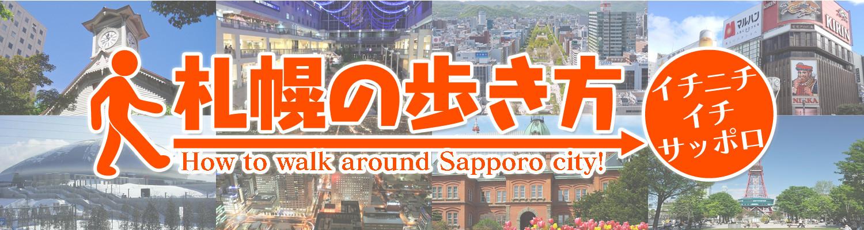 札幌の歩き方〜イチニチイチサッポロ〜