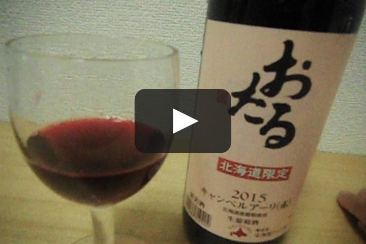 北海道ワインキャンベルアーリ赤ワインを飲む
