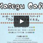 KaseguCafe ブログでお金を稼ぐ方法