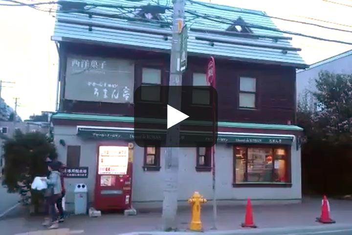 札幌の人気洋菓子店・ろまん亭への歩き方
